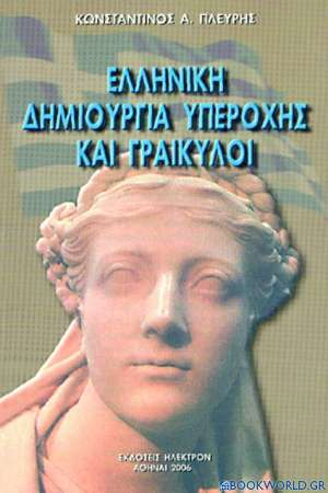 Ελληνική δημιουργία υπεροχής και Γραικύλοι