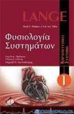Φυσιολογία συστημάτων: Καρδιαγγειακό σύστημα