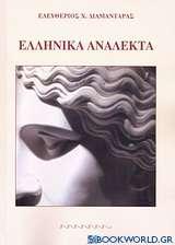 Ελληνικά ανάλεκτα