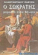 Ο Σωκράτης μπροστά στον θάνατο