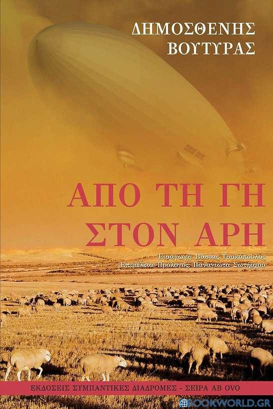 Από τη Γη στον Άρη