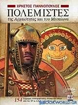 Πολεμιστές της Αρχαιότητας και του Μεσαίωνα