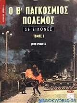 Ο Β΄ Παγκόσμιος Πόλεμος σε εικόνες