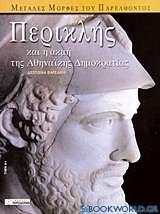 Περικλής και η ακμή της αθηναϊκής δημοκρατίας