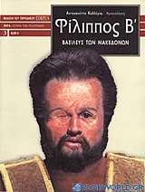 Φίλιππος Β΄