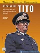 Στρατάρχης Τίτο