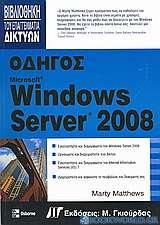 Οδηγός Windows Server 2008