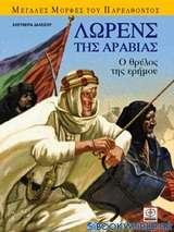 Λώρενς της Αραβίας