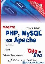 Μάθετε PHP, MySQL και Apache