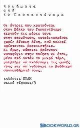 Ποιήματα από το Γκουαντάναμο