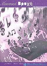 Μουσική βροχή