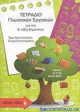 Τετράδιο γλωσσικών εργασιών για την Δ΄ δημοτικού