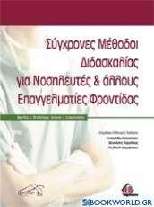 Σύγχρονες μέθοδοι διδασκαλίας για νοσηλευτές και άλλους επαγγελματίες φροντίδας