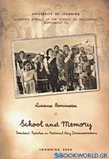 School and Memory