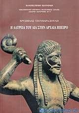 Η λατρεία του Δία στην αρχαία Ήπειρο
