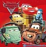Αυτοκίνητα 2