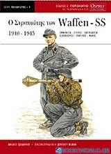 Ο στρατιώτης των Waffen-SS