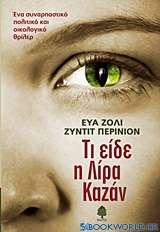 Τι είδε η Λίρα Καζάν