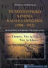 Το νεοτουρκικό κίνημα και ο ελληνισμός (1908 - 1912)