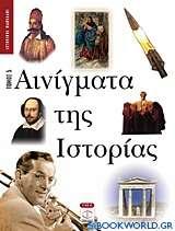 Αινίγματα της ιστορίας