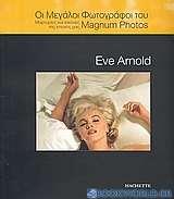 Οι μεγάλοι φωτογράφοι του Magnum Photos: Eve Arnold