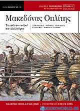 Μακεδόνας οπλίτης