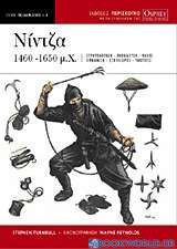 Νίντζα 1460-1650 μ.Χ.