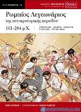 Ρωμαίος λεγεωνάριος της αυτοκρατορικής περιόδου