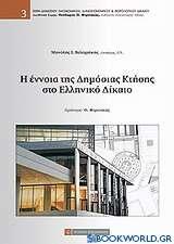 Η έννοια της δημόσιας κτήσης στο ελληνικό δίκαιο