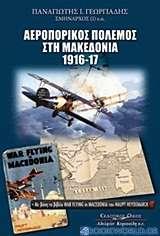 Αεροπορικός πόλεμος στη Μακεδονία 1916-1917