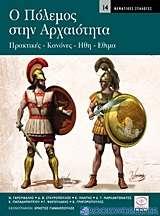Ο πόλεμος στην αρχαιότητα