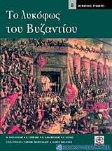 Το λυκόφως του Βυζαντίου