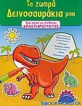 Τα ζωηρά δεινοσαυράκια µου