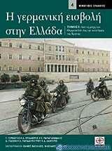 Η γερμανική εισβολή στην Ελλάδα