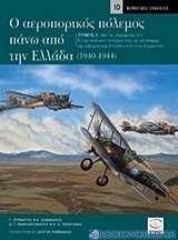 Ο αεροπορικός πόλεμος πάνω από την Ελλάδα 1940-1944