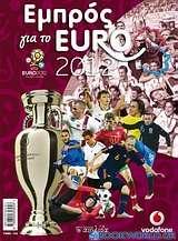 Εμπρός για το Euro 2012