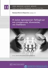 Η σχέση προσωπικών δεδομένων και πνευματικής ιδιοκτησίας στο διαδίκτυο