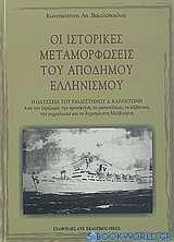Οι ιστορικές μεταμορφώσεις του απόδημου ελληνισμού