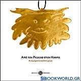 Από τον Picasso στον Koons: Κοσμήματα καλλιτεχνών