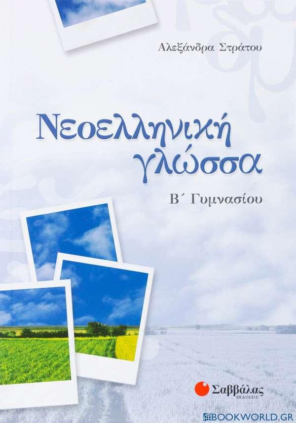 Νεοελληνική γλώσσα Β΄γυμνασίου