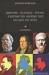 Σωκράτης - Πλάτωνας - Έγελος. Η κριτική των απόψεών τους στο έργο του Νίτσε