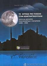 Το ζήτημα της γλώσσας στην Κωνσταντινούπολη