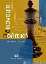 Πολιτική δικονομία, ενημερωμένη με τις τροποποιήσεις του ν. 4055/2012