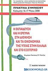 Η εκπαίδευση και η έρευνα στη διοίκηση και τα οικονομικά της υγείας στην Ελλάδα και στο εξωτερικό