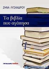Τα βιβλία που αγάπησα
