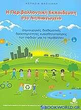 Η περιβαλλοντική εκπαίδευση στο νηπιαγωγείο