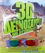 3D δεινόσαυροι