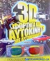 3D φορτηγά και αυτοκίνητα