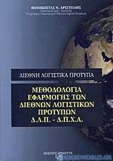 Μεθοδολογία εφαρμογής των διεθνών λογιστικών προτύπων Δ.Λ.Π. - Δ.Π.Χ.Α.
