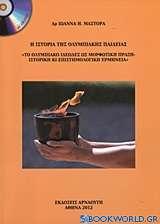 Η ιστορία της Ολυμπιακής παιδείας